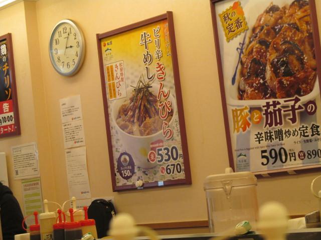 松屋店内のプレミアムピリ辛きんぴら牛めしポスター