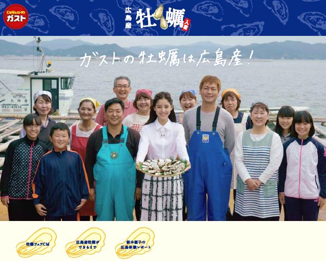 ガスト広島産牡蠣フェア2015WEB画像