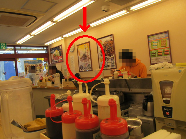 松屋店内にプレミアムピリ辛きんぴら牛めしポスターを発見