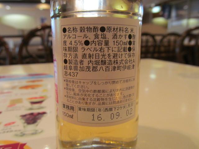 ガストの穀物酢のラベル20151029