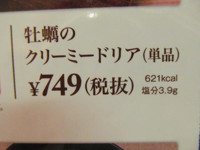 ガスト牡蠣のクリーミードリア単品メニュー