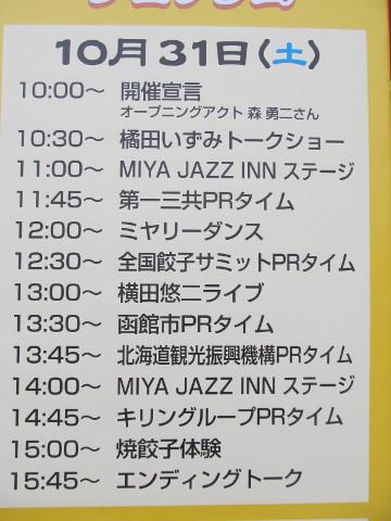 宇都宮餃子祭り2015ステージイベントプログラム10月31日