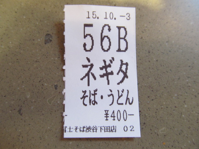富士そばネギタそばうどんの食券の半券