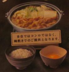 吉野家牛すき鍋膳コンロではなく鍋敷提供のシール