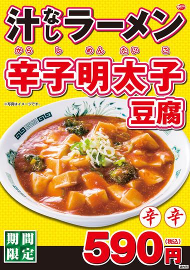 日高屋汁なしラーメン辛子明太子豆腐画像