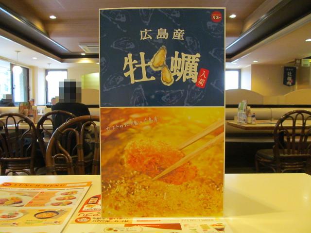 ガスト広島産牡蠣フェアのメニューブック20151029