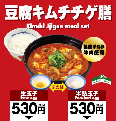 松屋豆腐キムチチゲ膳2015券売機ボタン