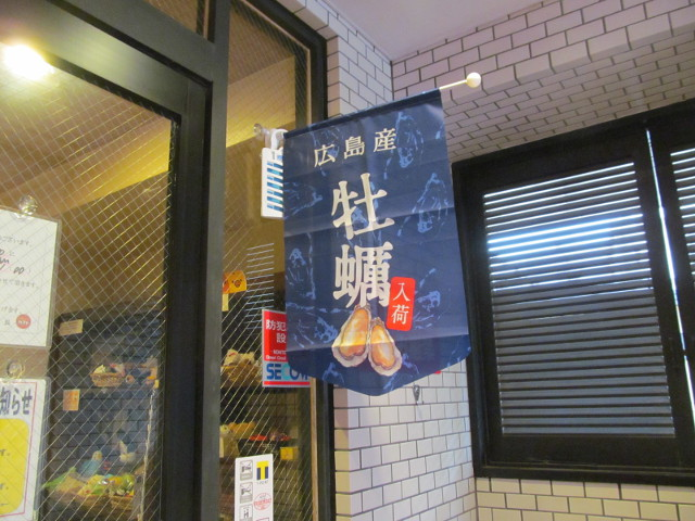 ガスト入口の広島産牡蠣入荷のフラッグ20151029