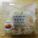 根菜鮭むすびサムネイル