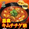 松屋豆腐キムチチゲ膳2015販売開始サムネイル