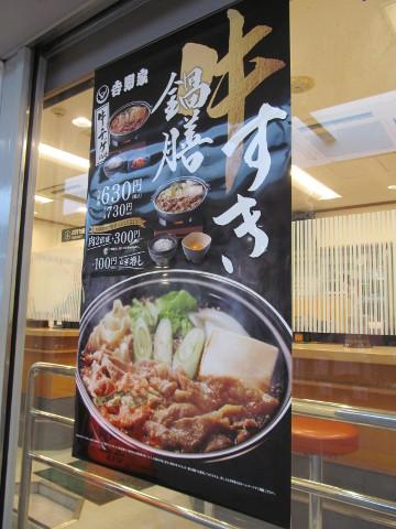 吉野家店外の牛すき鍋膳のポスター20151019午後