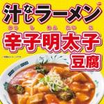 日高屋汁なしラーメン辛子明太子豆腐販売開始サムネイル