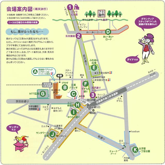 三茶de大道芸2015会場案内図