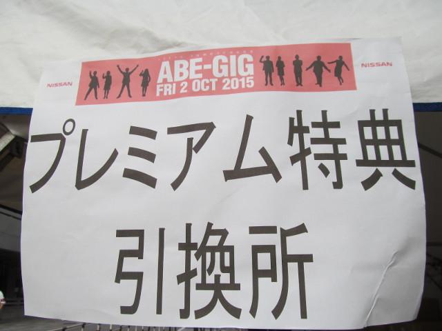 ABEGIGプレミアム特典引換所の貼紙