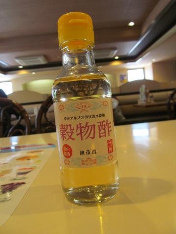 ガストの穀物酢20151029