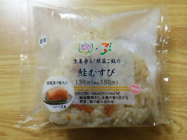 根菜鮭むすび外観