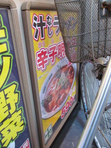 日高屋店外の汁なしラーメン辛子明太子豆腐ポスター