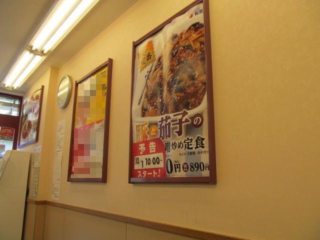 松屋店内の豚と茄子の辛味噌炒め定食ポスター予告入り