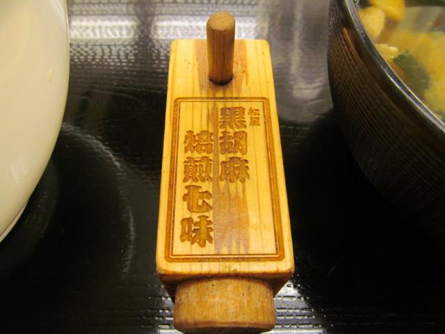 松屋プレミアムピリ辛きんぴら牛めしの黒胡麻焙煎七味