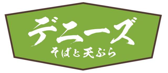 デニーズ佐野店の緑の看板