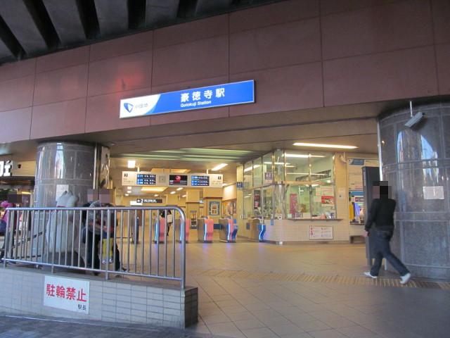 豪徳寺駅改札20151103