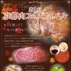 第1回京都肉フェスティバル開催決定サムネイル