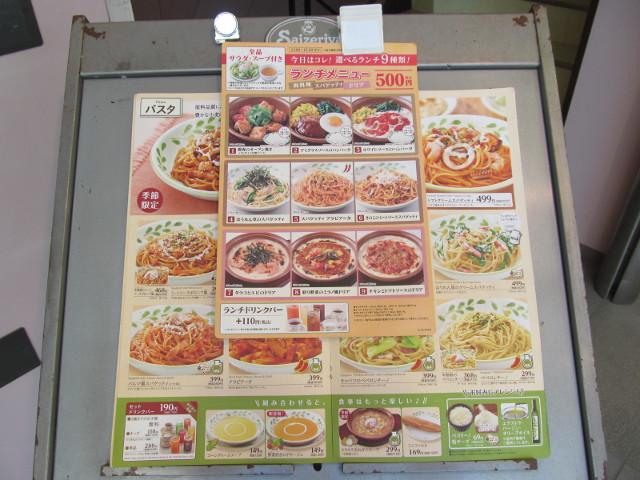 サイゼリヤ店外のメニュー20151106