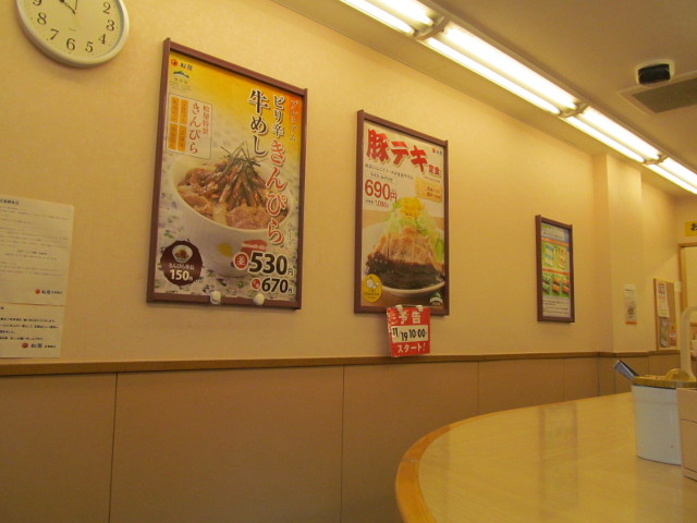 松屋店内の豚テキ定食2015ポスター予告付き