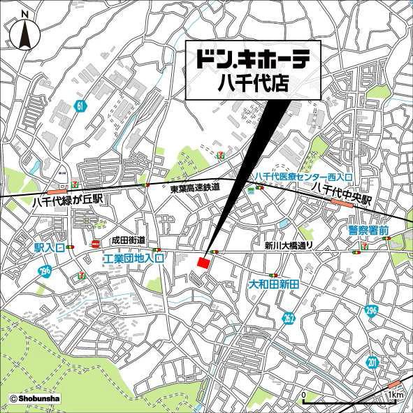 ドンキホーテ八千代店周辺地図