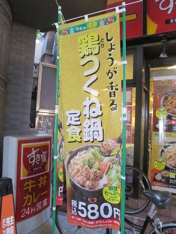 すき家店前の鶏つくね鍋定食のぼり