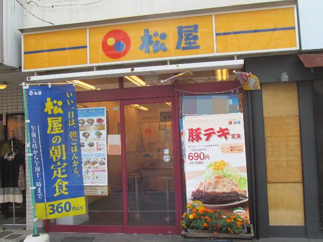 松屋店外の豚テキ定食2015タペストリー