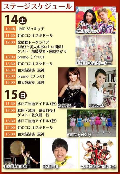 納豆フェスタ2015ステージスケジュール