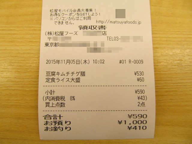 松屋豆腐キムチチゲ膳ライス大盛のレシート