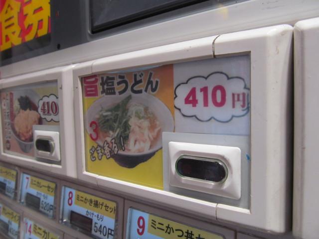 富士そば券売機の旨塩うどんボタン