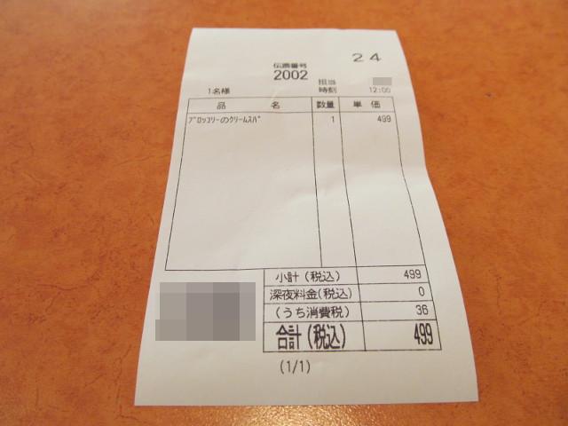 サイゼリヤブロッコリーとサーモンのクリームスパゲッティの伝票