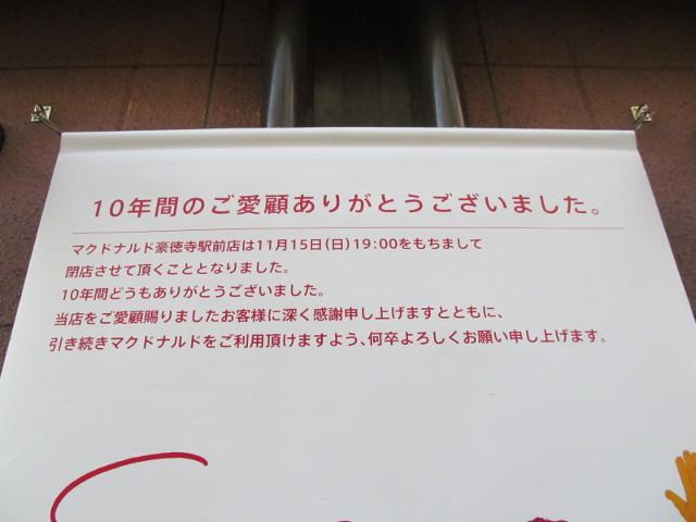 マクドナルド豪徳寺駅前店閉店挨拶文20151103