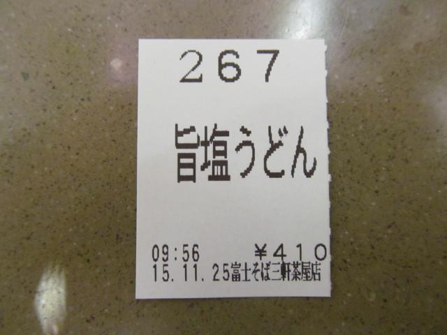富士そば旨塩うどんの食券の半券
