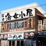 沼津浜焼きセンター海女小屋メニューサムネイル