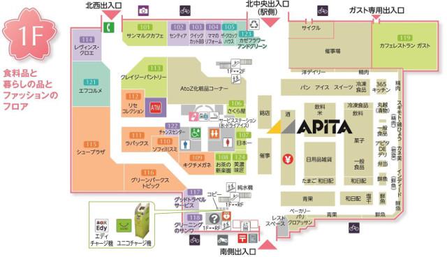 アピタ岩倉店1階フロアマップ