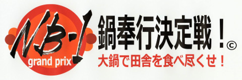 NB1グランプリ2015ロゴ