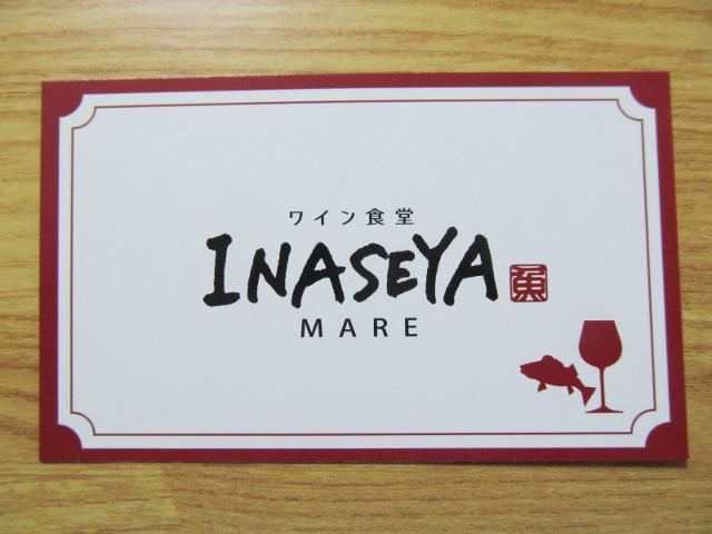 INASEYAショップカードオモテ20151127