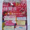 山下秋の味覚祭り2015出店一覧サムネイル