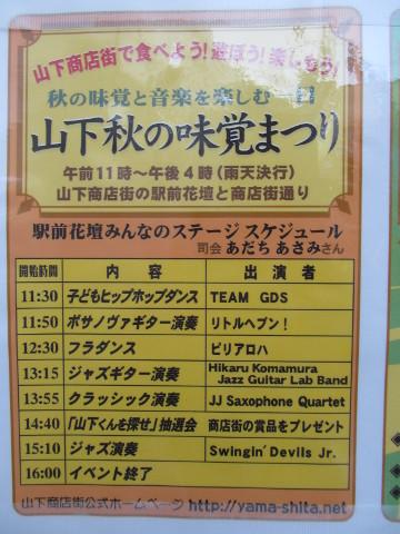 山下秋の味覚祭り2015ステージタイムテーブル