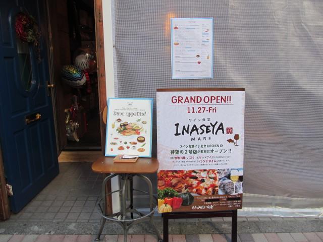 INASEYA店前の看板たち20151127