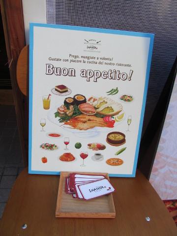 INASEYA店前のPOP20151127
