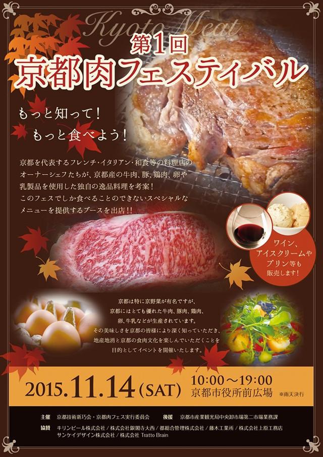 第1回京都肉フェスティバル後期チラシオモテ640