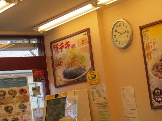 松屋券売機の上の豚テキ定食2015ハーフサイズポスター