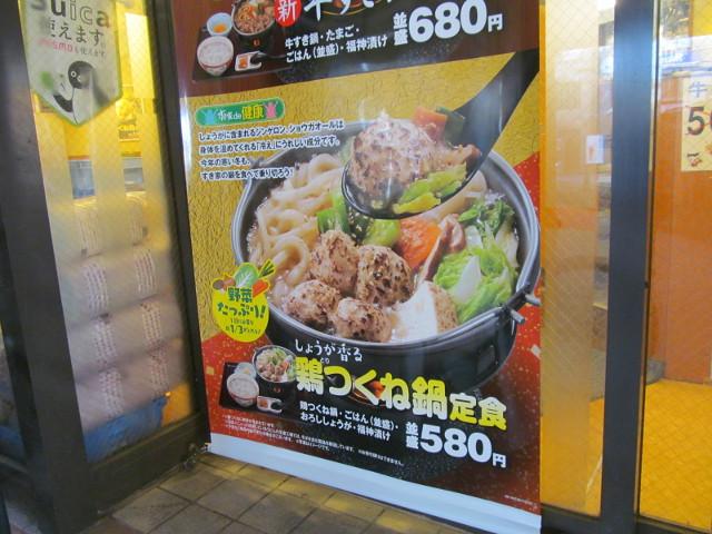 すき家店外の鶏つくね鍋定食タペストリー