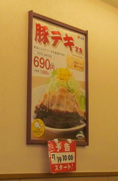 松屋店内の豚テキ定食2015ポスター予告付きのアップ