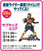 家電フェア2015大処分蚤の市仮面ライダー鎧武